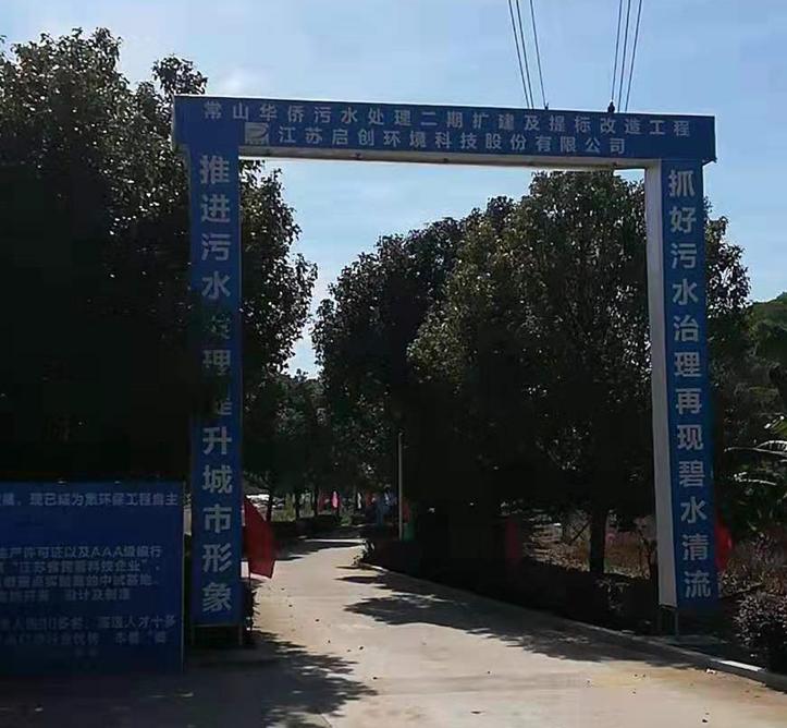福建省常山华侨城污水处理厂提标及扩容EPC项目
