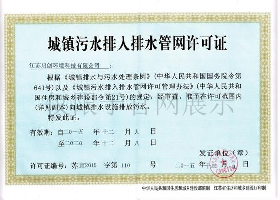 城镇污水排入排水管网许可证