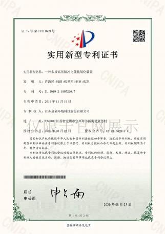 一种多极高压脉冲电催化氧化装置专利证书