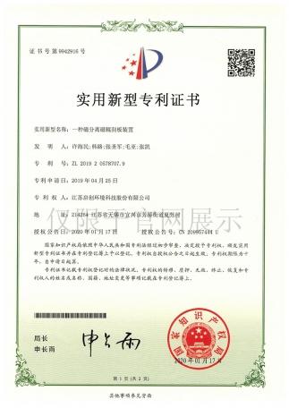 一种磁分离磁辊刮板装置专利证书