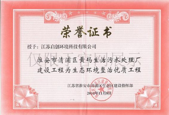 淮安清浦区黄码生活污水处理厂建设工程为生态环境整治优质工程