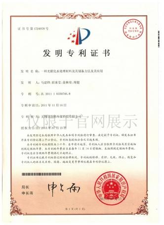 一种光催化水处理材料及其制备方法及其应用发明专利证书