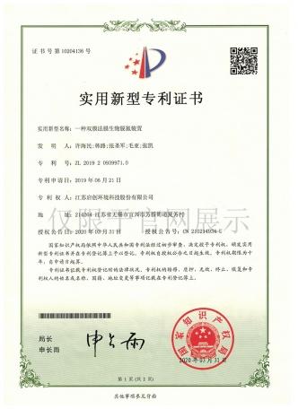 一种双膜法膜生物脱氮装置实用新型专利证书