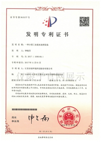 一种小型工业废水处理设备发明专利证书