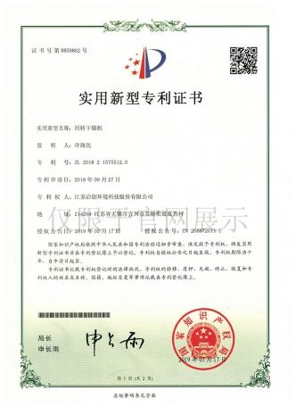 回转干燥机实用新型专利证书