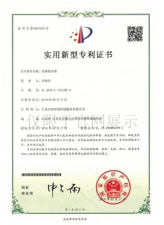 沉渣提升器实用新型专利证书