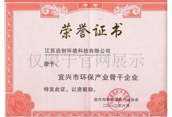 宜兴市环保骨干企业