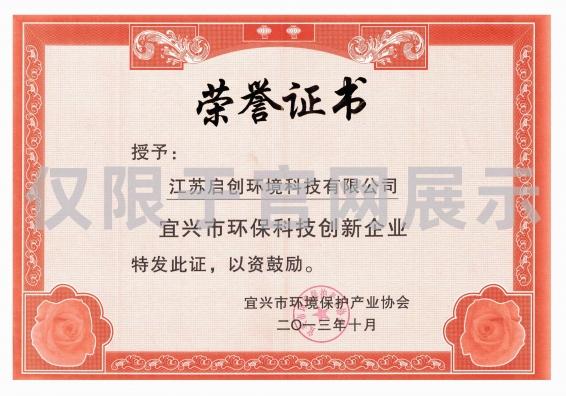 宜兴市环保科技创新企业